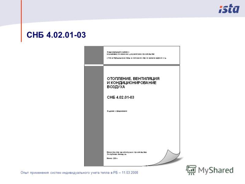 Опыт применения систем индивидуального учета тепла в РБ – 11.03.2008 СНБ 4.02.01-03