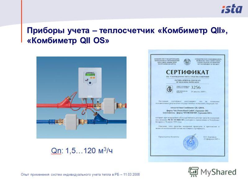 Опыт применения систем индивидуального учета тепла в РБ – 11.03.2008 Приборы учета – теплосчетчик «Комбиметр QII», «Комбиметр QII OS»