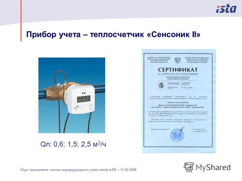 Опыт применения систем индивидуального учета тепла в РБ – 11.03.2008 Прибор учета – теплосчетчик «Сенсоник II»
