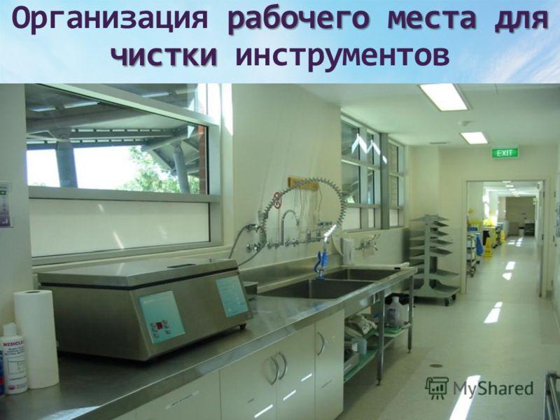 рабочего места для чистки Организация рабочего места для чистки инструментов