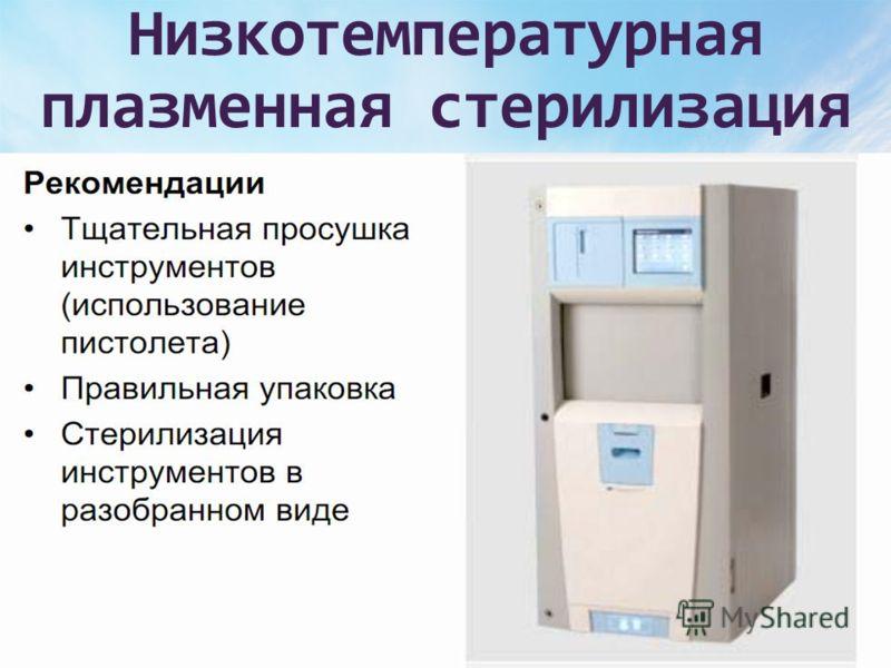 Низкотемпературная плазменная стерилизация