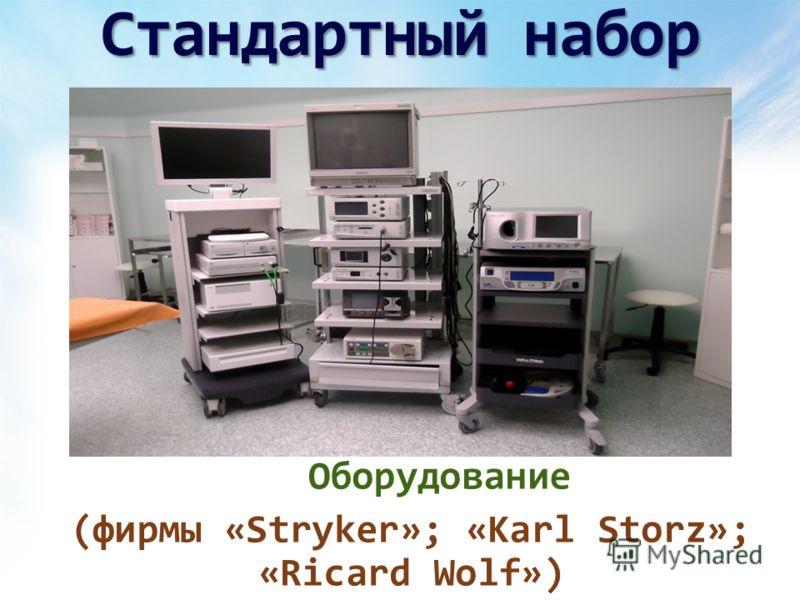 Стандартный набор Оборудование (фирмы «Stryker»; «Karl Storz»; «Ricard Wolf»)