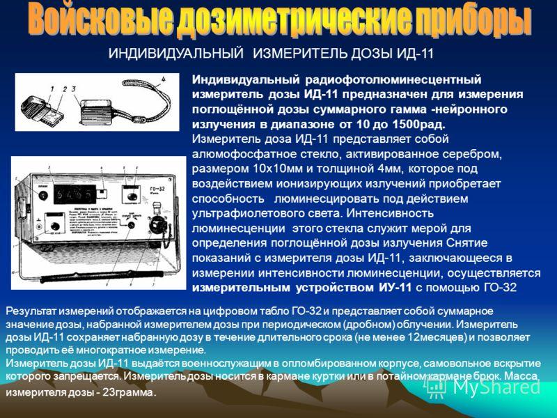 ИНДИВИДУАЛЬНЫЙ ИЗМЕРИТЕЛЬ ДОЗЫ ИД-11 Индивидуальный радиофотолюминесцентный измеритель дозы ИД-11 предназначен для измерения поглощённой дозы суммарного гамма -нейронного излучения в диапазоне от 10 до 1500рад. Измеритель доза ИД-11 представляет собо