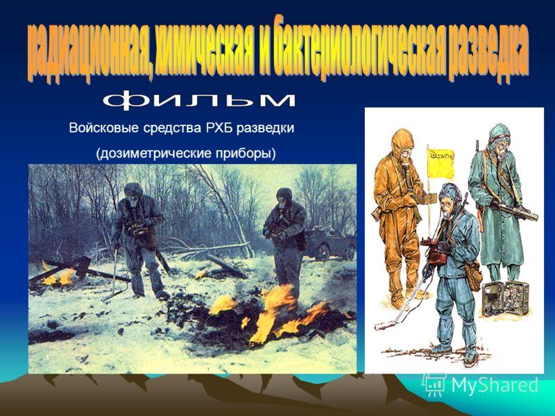 Войсковые средства РХБ разведки (дозиметрические приборы)