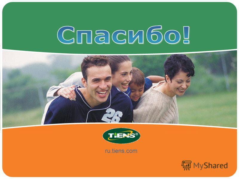ru.tiens.com