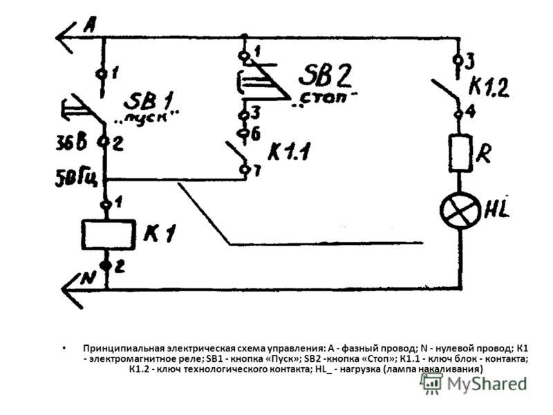 К1 - электромагнитное реле