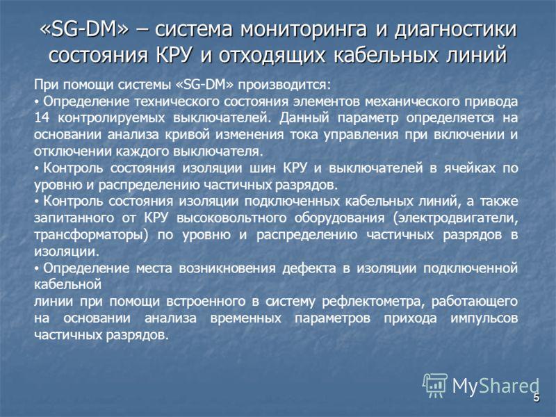 5 «SG-DM» – система мониторинга и диагностики состояния КРУ и отходящих кабельных линий При помощи системы «SG-DM» производится: Определение технического состояния элементов механического привода 14 контролируемых выключателей. Данный параметр опреде