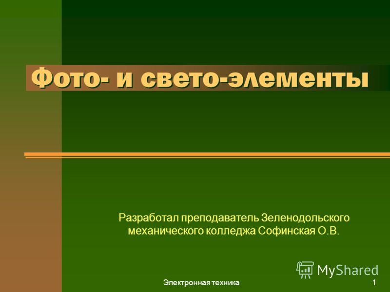 Электронная техника1 Фото- и свето-элементы Разработал преподаватель Зеленодольского механического колледжа Софинская О.В.