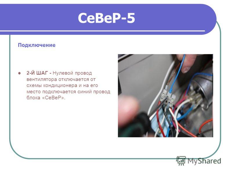 СеВеР-5 Подключение 2-Й ШАГ - Нулевой провод вентилятора отключается от схемы кондиционера и на его место подключается синий провод блока «СеВеР».