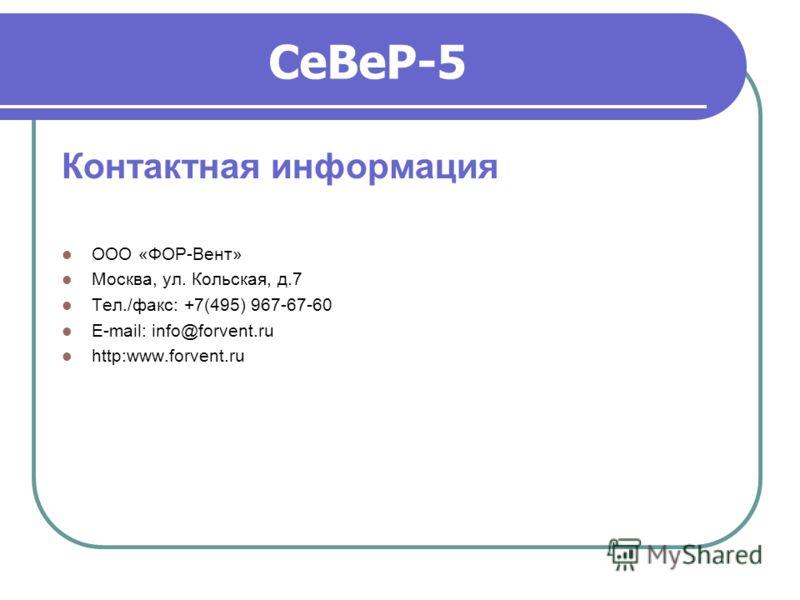 СеВеР-5 Контактная информация ООО «ФОР-Вент» Москва, ул. Кольская, д.7 Тел./факс: +7(495) 967-67-60 E-mail: info@forvent.ru http:www.forvent.ru
