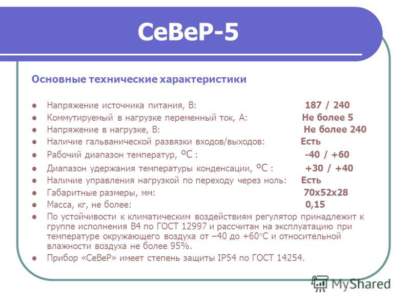 СеВеР-5 Основные технические характеристики Напряжение источника питания, В: 187 / 240 Коммутируемый в нагрузке переменный ток, А: Не более 5 Напряжение в нагрузке, В: Не более 240 Наличие гальванической развязки входов/выходов: Есть Рабочий диапазон