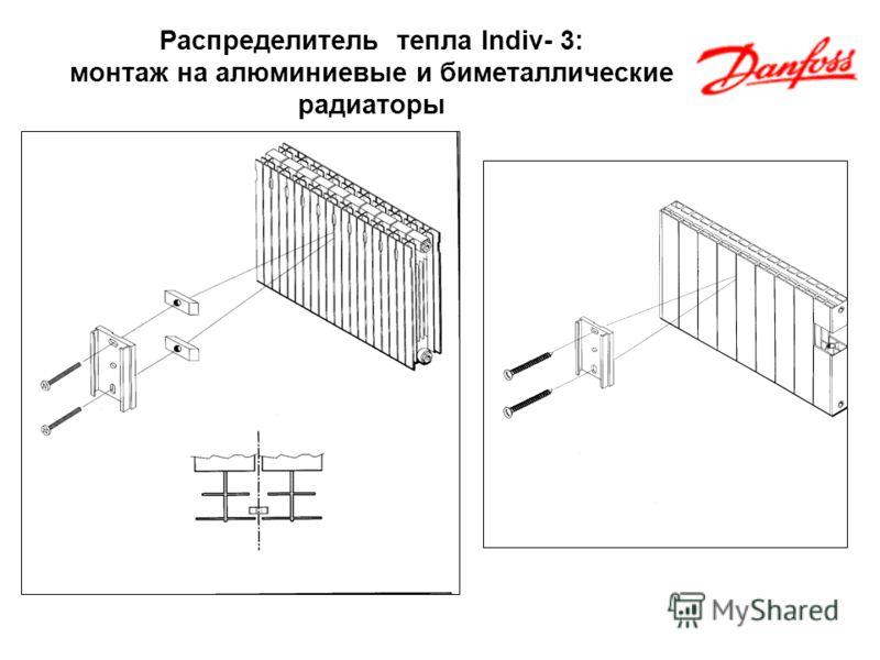 Распределитель тепла Indiv- 3: монтаж на алюминиевые и биметаллические радиаторы