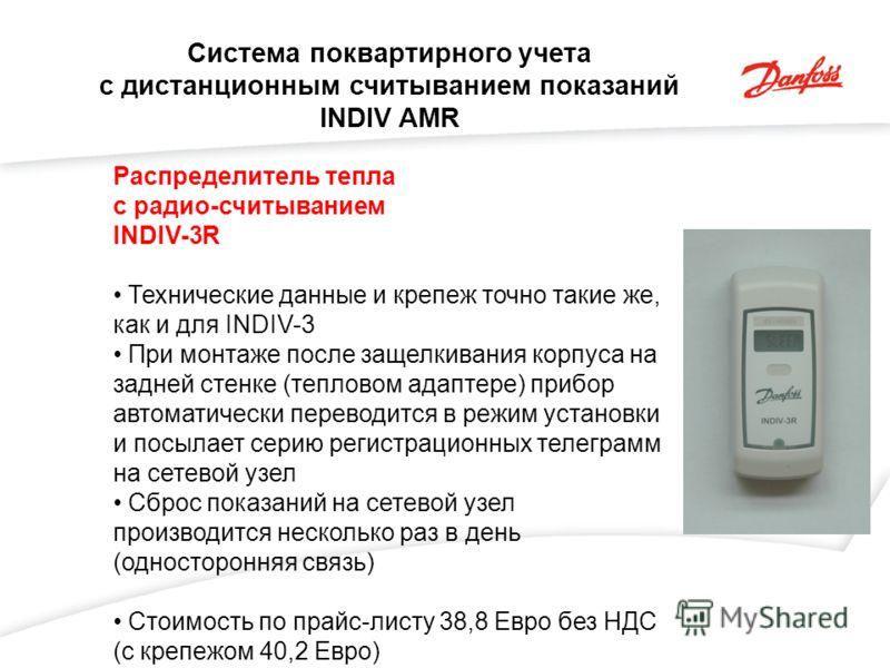 Система поквартирного учета с дистанционным считыванием показаний INDIV AMR Распределитель тепла с радио-считыванием INDIV-3R Технические данные и крепеж точно такие же, как и для INDIV-3 При монтаже после защелкивания корпуса на задней стенке (тепло