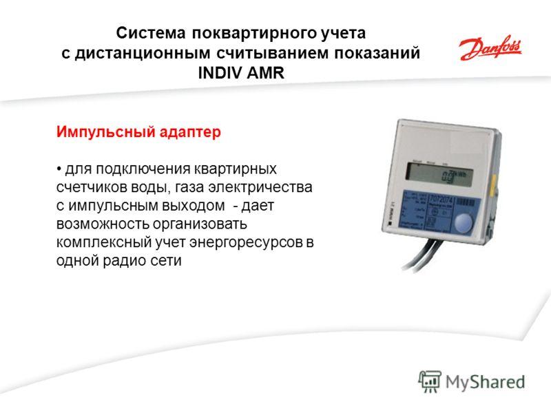 Система поквартирного учета с дистанционным считыванием показаний INDIV AMR Импульсный адаптер для подключения квартирных счетчиков воды, газа электричества с импульсным выходом - дает возможность организовать комплексный учет энергоресурсов в одной