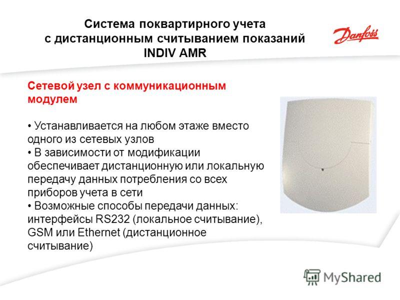 Система поквартирного учета с дистанционным считыванием показаний INDIV AMR Сетевой узел с коммуникационным модулем Устанавливается на любом этаже вместо одного из сетевых узлов В зависимости от модификации обеспечивает дистанционную или локальную пе