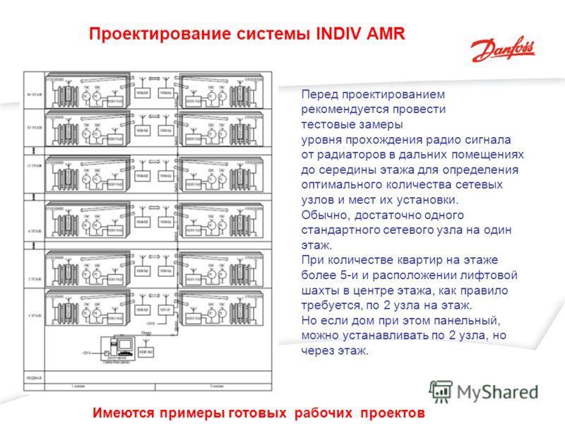 Проектирование системы INDIV AMR Имеются примеры готовых рабочих проектов Перед проектированием рекомендуется провести тестовые замеры уровня прохождения радио сигнала от радиаторов в дальних помещениях до середины этажа для определения оптимального