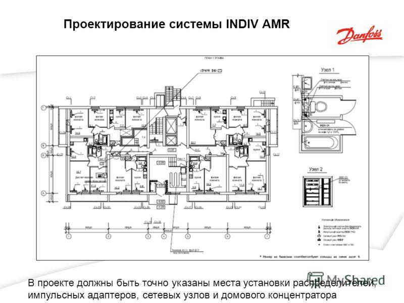 Проектирование системы INDIV AMR В проекте должны быть точно указаны места установки распределителей, импульсных адаптеров, сетевых узлов и домового концентратора