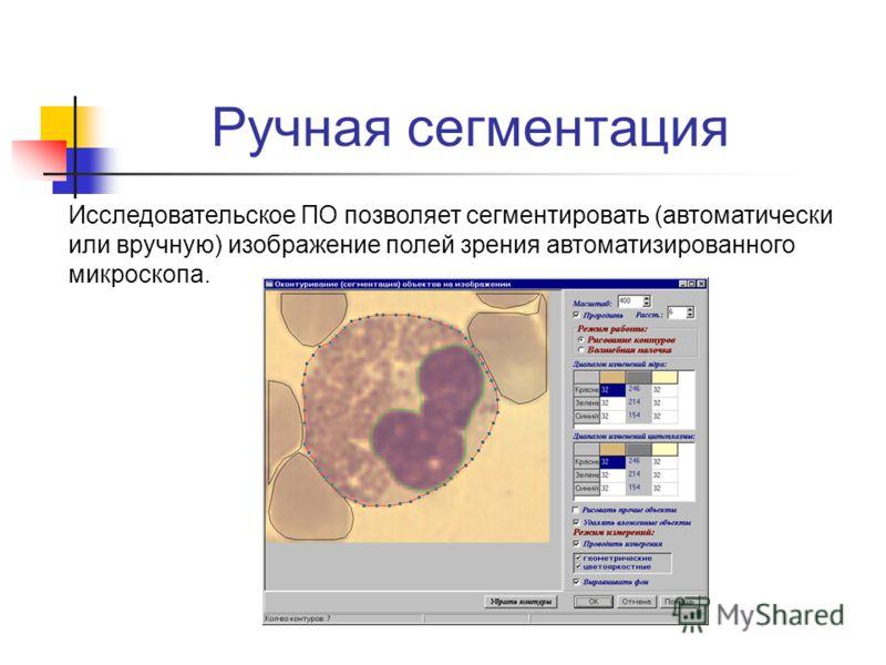 Ручная сегментация Исследовательское ПО позволяет сегментировать (автоматически или вручную) изображение полей зрения автоматизированного микроскопа.