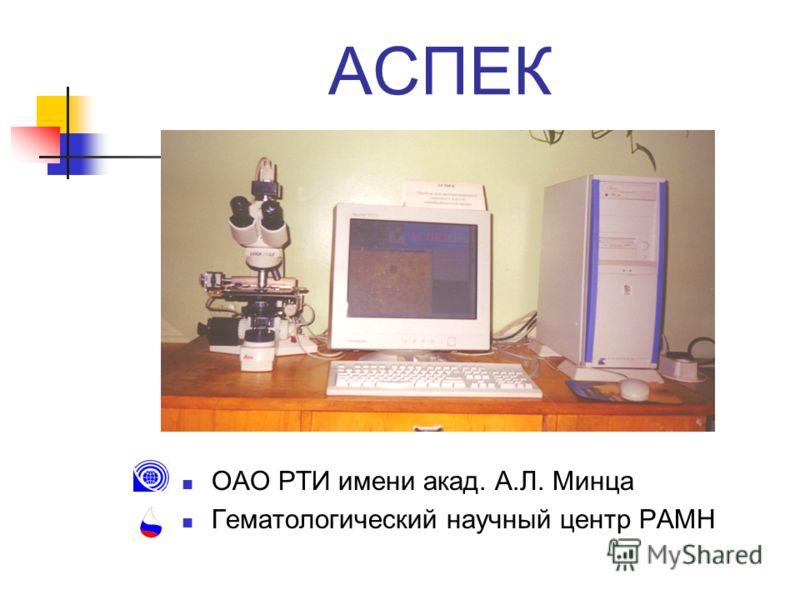 АСПЕК ОАО РТИ имени акад. А.Л. Минца Гематологический научный центр РАМН