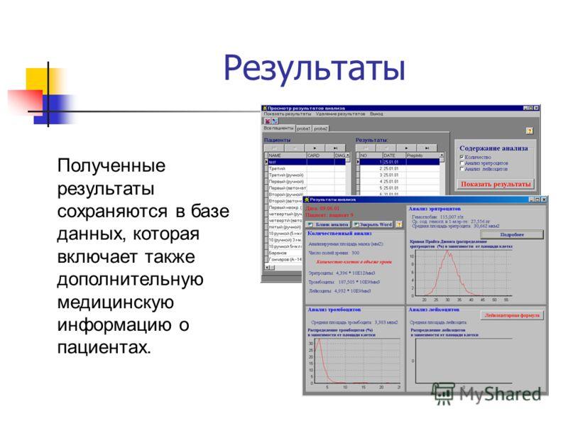 Результаты Полученные результаты сохраняются в базе данных, которая включает также дополнительную медицинскую информацию о пациентах.