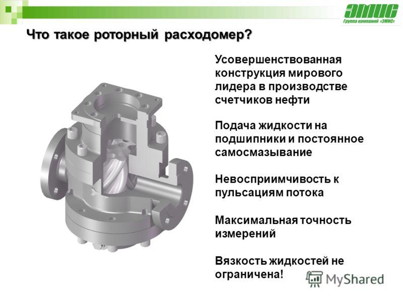Что такое роторный расходомер? Усовершенствованная конструкция мирового лидера в производстве счетчиков нефти Невосприимчивость к пульсациям потока Подача жидкости на подшипники и постоянное самосмазывание Максимальная точность измерений Вязкость жид