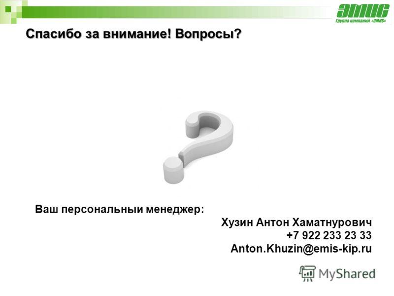 Спасибо за внимание! Вопросы? Ваш персональный менеджер: Хузин Антон Хаматнурович +7 922 233 23 33 Anton.Khuzin@emis-kip.ru