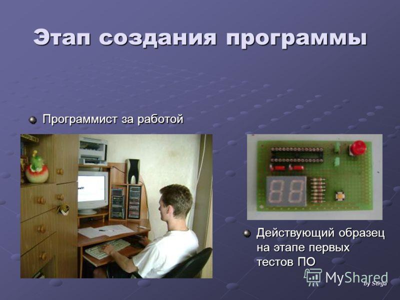 Этап создания программы Программист за работой by Serga Действующий образец на этапе первых тестов ПО