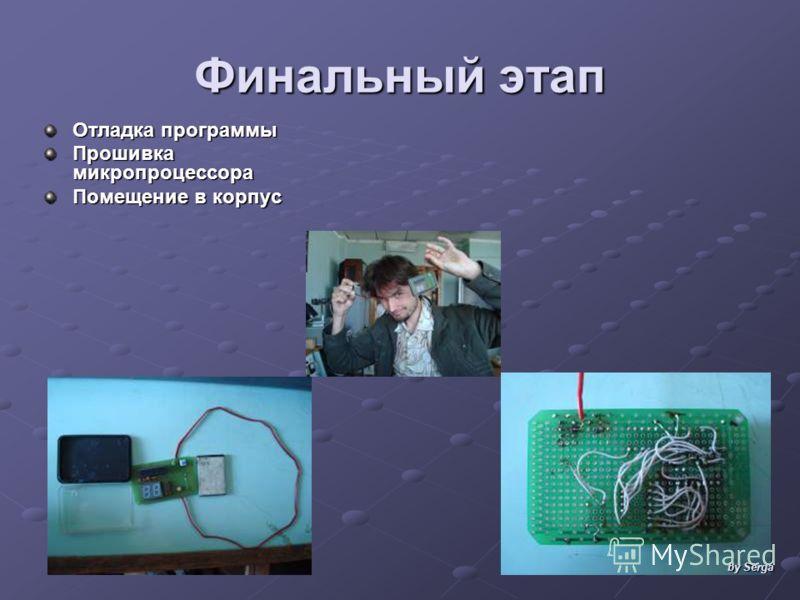 Финальный этап Отладка программы Прошивка микропроцессора Помещение в корпус by Serga