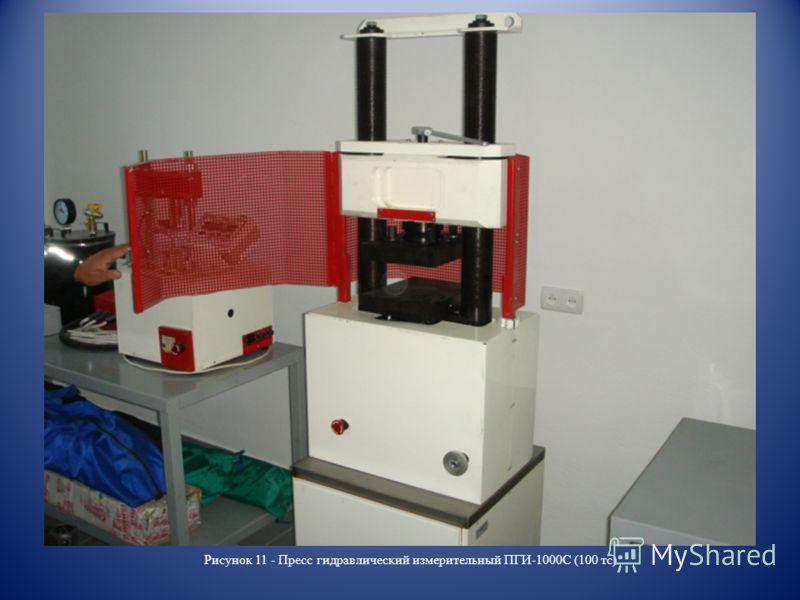 Рисунок 11 - Пресс гидравлический измерительный ПГИ-1000С (100 тс)