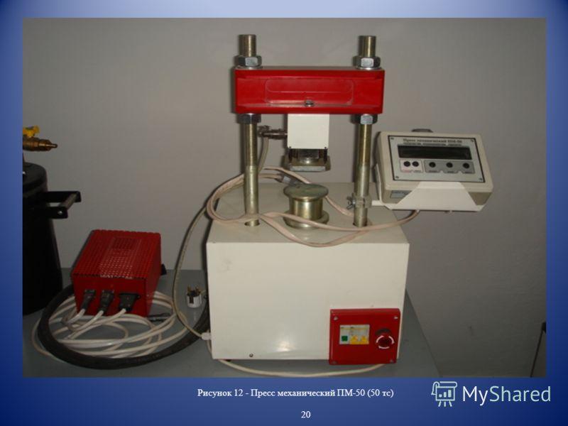 Рисунок 12 - Пресс механический ПМ-50 (50 тс) 20