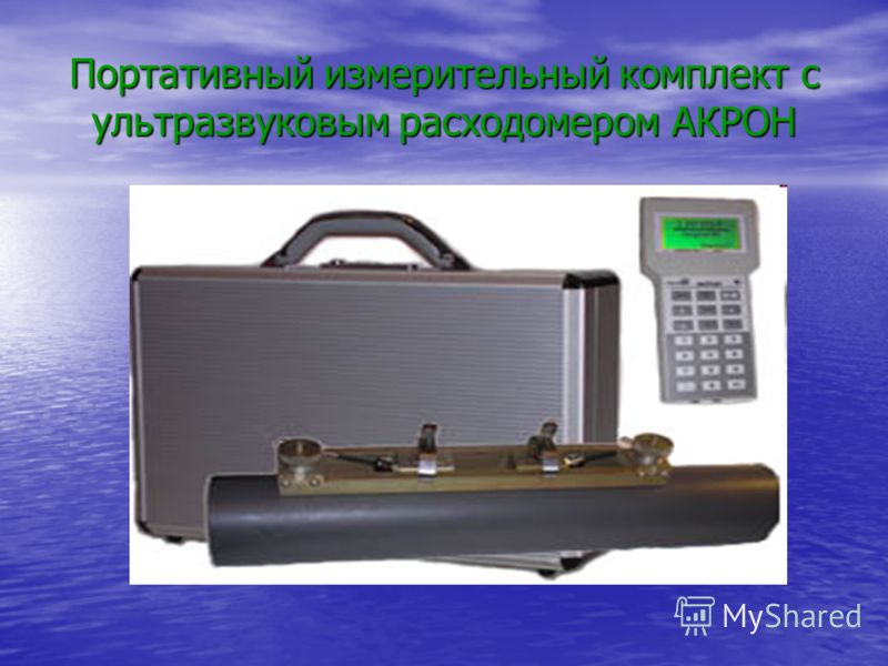 Портативный измерительный комплект с ультразвуковым расходомером АКРОН