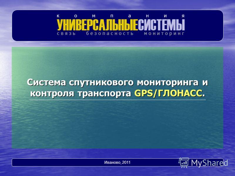 Система спутникового мониторинга и контроля транспорта GPS/ГЛОНАСС. Иваново, 2011