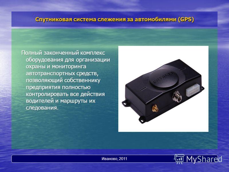 Спутниковая система слежения за автомобилями (GPS) Полный законченный комплекс оборудования для организации охраны и мониторинга автотранспортных средств, позволяющий собственнику предприятия полностью контролировать все действия водителей и маршруты