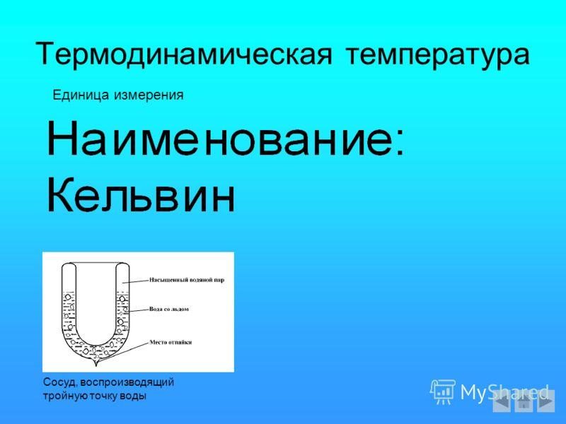 Термодинамическая температура Единица измерения Сосуд, воспроизводящий тройную точку воды