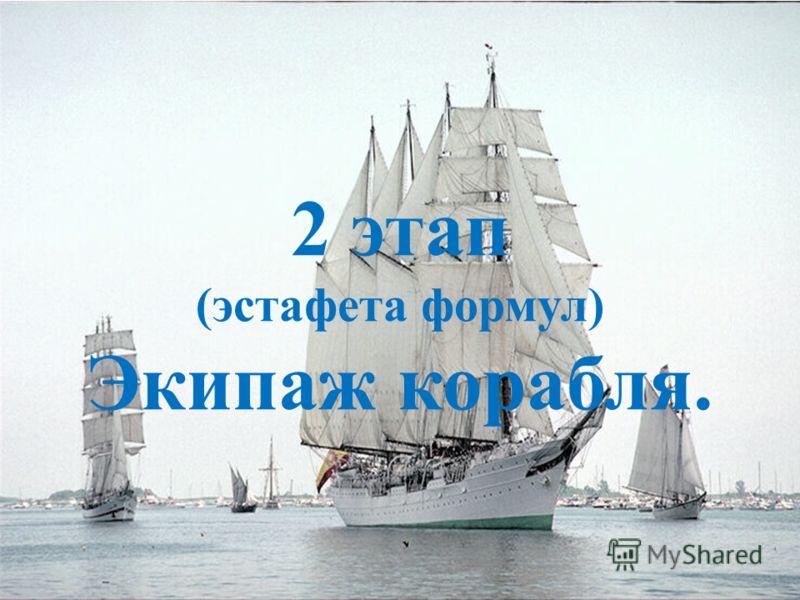 2 этап. (эстафета формул) Экипаж корабля. 2 этап (эстафета формул) Экипаж корабля.