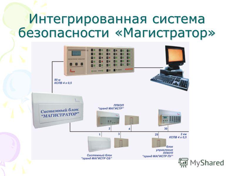 Интегрированная система безопасности «Магистратор»