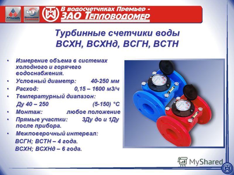 Измерение объема в системах холодного и горячего водоснабжения.Измерение объема в системах холодного и горячего водоснабжения. Условный диаметр: 40-250 ммУсловный диаметр: 40-250 мм Расход: 0,15 – 1600 м3/чРасход: 0,15 – 1600 м3/ч Температурный диапа