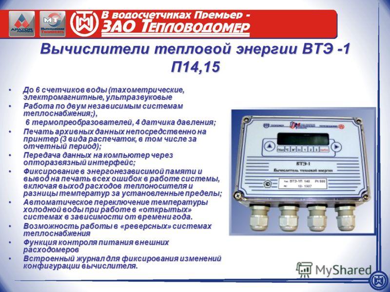 Вычислители тепловой энергии ВТЭ -1 П14,15 До 6 счетчиков воды (тахометрические, электромагнитные, ультразвуковыеДо 6 счетчиков воды (тахометрические, электромагнитные, ультразвуковые Работа по двум независимым системам теплоснабжения;),Работа по дву