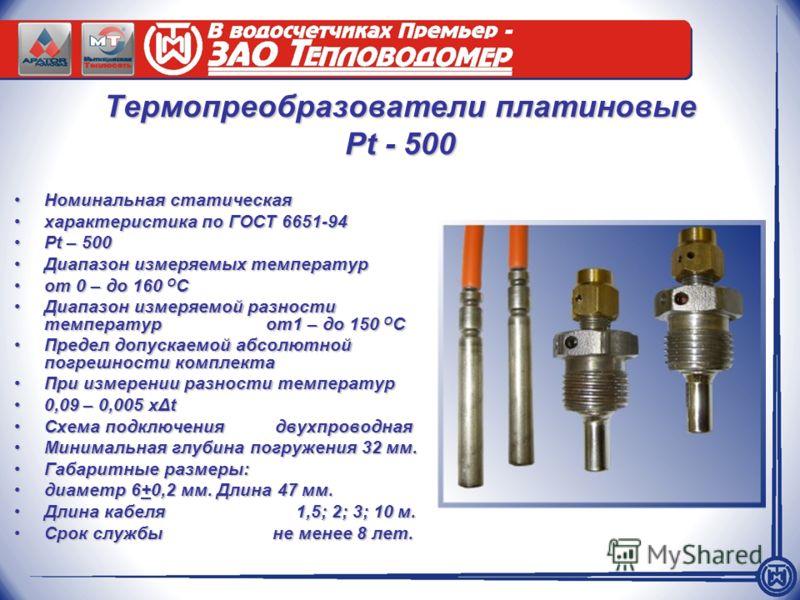 Номинальная статическаяНоминальная статическая характеристика по ГОСТ 6651-94характеристика по ГОСТ 6651-94 Pt – 500Pt – 500 Диапазон измеряемых температурДиапазон измеряемых температур от 0 – до 160 О Сот 0 – до 160 О С Диапазон измеряемой разности