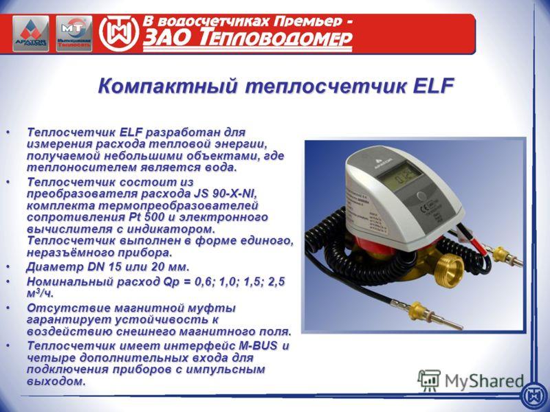 Компактный теплосчетчик ELF Теплосчетчик ELF разработан для измерения расхода тепловой энергии, получаемой небольшими объектами, где теплоносителем является вода.Теплосчетчик ELF разработан для измерения расхода тепловой энергии, получаемой небольшим