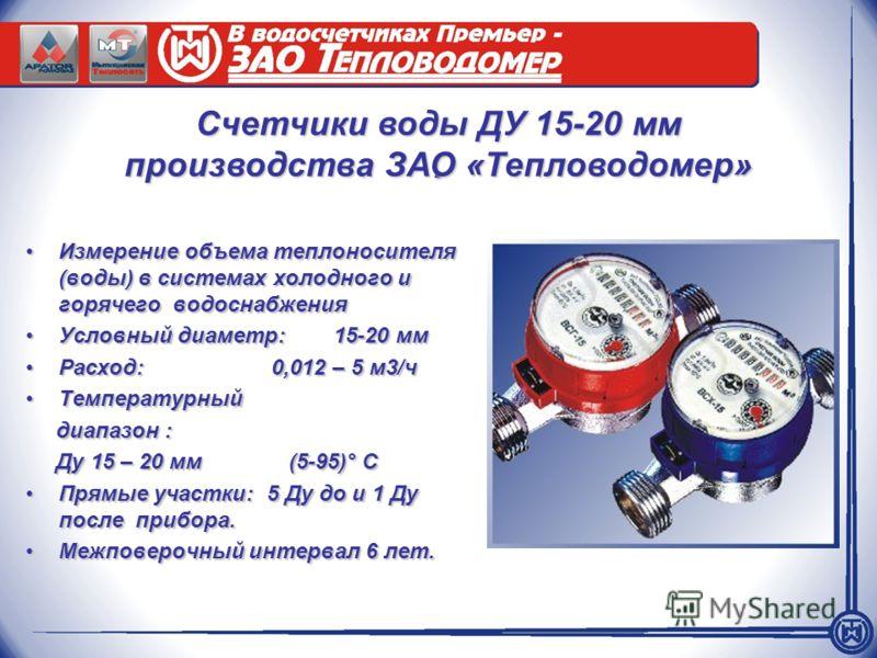 . Измерение объема теплоносителя (воды) в системах холодного и горячего водоснабженияИзмерение объема теплоносителя (воды) в системах холодного и горячего водоснабжения Условный диаметр: 15-20 ммУсловный диаметр: 15-20 мм Расход: 0,012 – 5 м3/чРасход