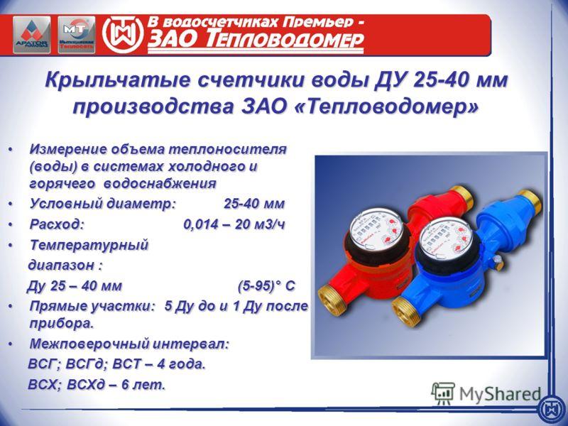 Измерение объема теплоносителя (воды) в системах холодного и горячего водоснабженияИзмерение объема теплоносителя (воды) в системах холодного и горячего водоснабжения Условный диаметр: 25-40 ммУсловный диаметр: 25-40 мм Расход: 0,014 – 20 м3/чРасход: