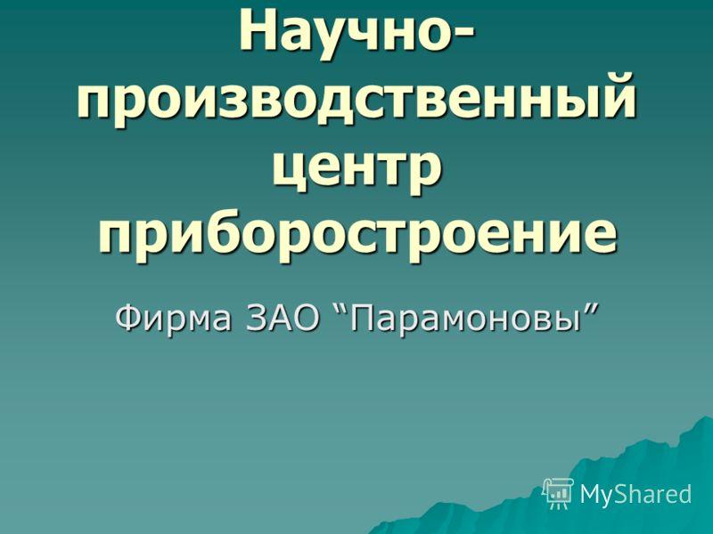 Научно- производственный центр приборостроение Ф ирма ЗАО Парамоновы
