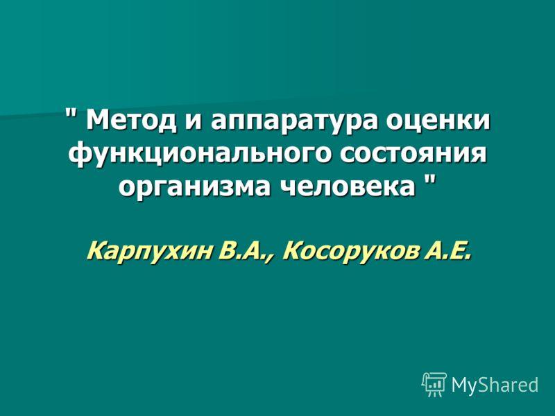 Метод и аппаратура оценки функционального состояния организма человека  Карпухин В.А., Косоруков А.Е.