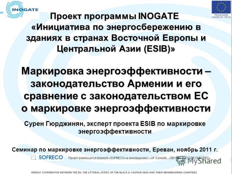 Проект программы INOGATE «Инициатива по энергосбережению в зданиях в странах Восточной Европы и Центральной Азии (ESIB)» Маркировка энергоэффективности – законодательство Армении и его сравнение с законодательством ЕС о маркировке энергоэффективности