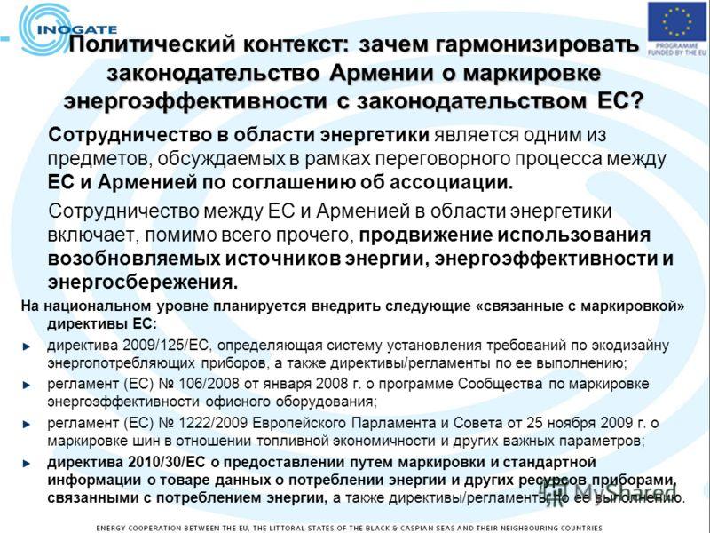 Политический контекст: зачем гармонизировать законодательство Армении о маркировке энергоэффективности с законодательством ЕС? Сотрудничество в области энергетики является одним из предметов, обсуждаемых в рамках переговорного процесса между ЕС и Арм