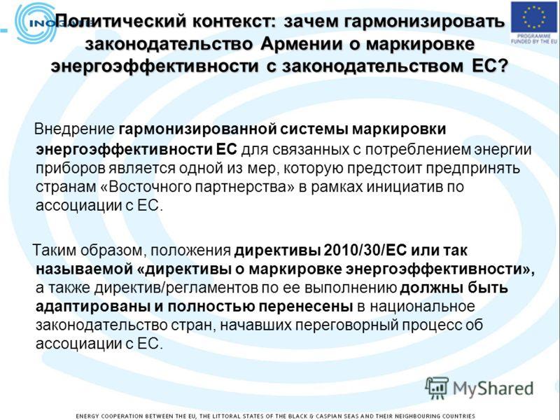 Политический контекст: зачем гармонизировать законодательство Армении о маркировке энергоэффективности с законодательством ЕС? Внедрение гармонизированной системы маркировки энергоэффективности ЕС для связанных с потреблением энергии приборов являетс