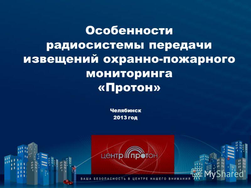 Особенности радиосистемы передачи извещений охранно-пожарного мониторинга «Протон» Челябинск 2013 год