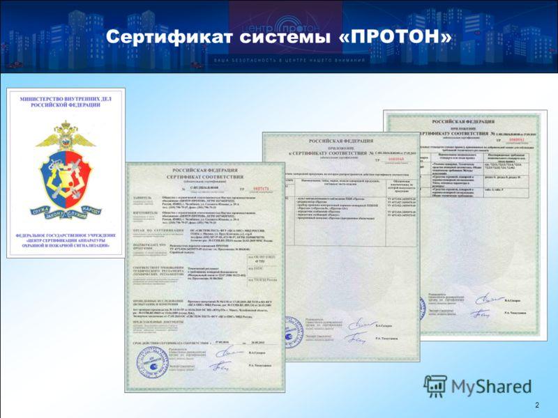 2 Сертификат системы «ПРОТОН»