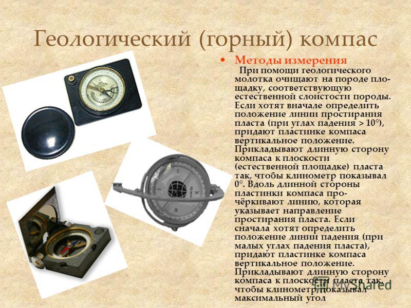 Презентация про компас
